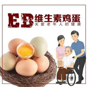 eb维生素雷火电竞官网app