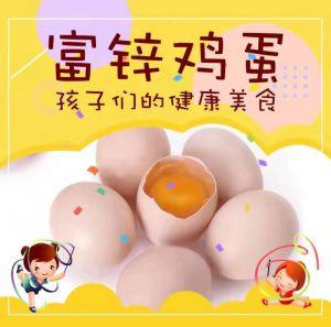 富锌雷火电竞官网app